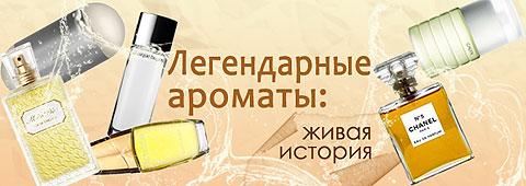 Легендарные ароматы: живая история
