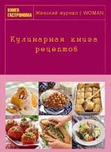 Кулинарная книга рецептов