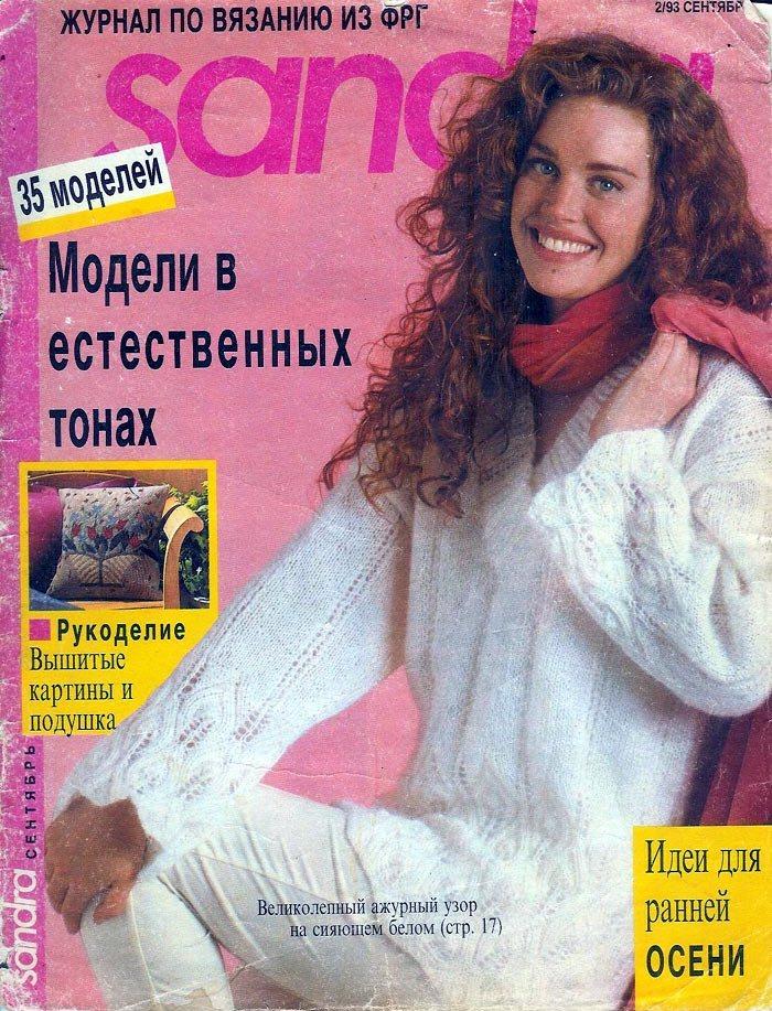 Журнал по вязанию из ФРГ