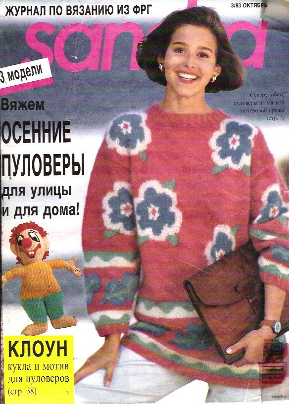 Журналы за 1993-03 год по вязанию