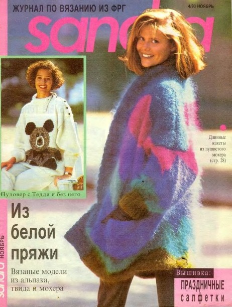 Журналы за 1993-04 год по вязанию