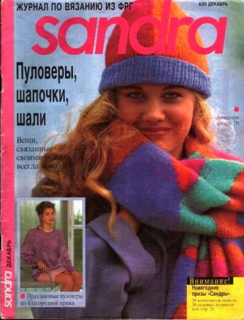 Журналы за 1993-05 год по вязанию