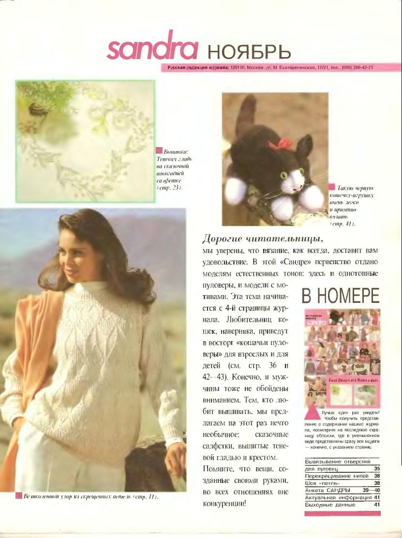 Журналы по вязанию сандра с 1993 года