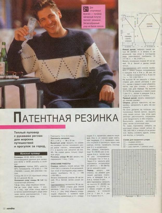 Пуловер Патентной Резинкой Доставка