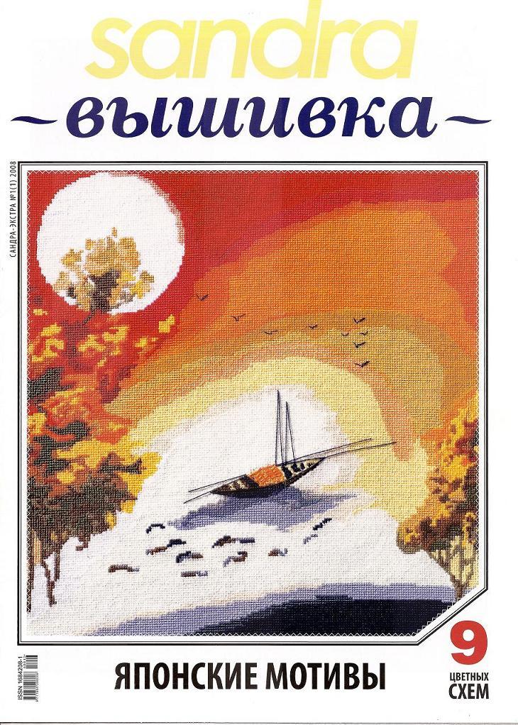 Журналы за 2008-01 год по вышивке