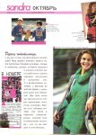 Журналы за 1993-03 год по вязанию от Женского журнала   WOMAN