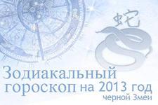 2013 год черной водяной Змеи