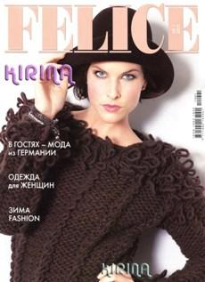 Коллекция журналов по вязанию Felice-2011. Скачать бесплатно.