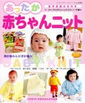 Журналы по вязанию для малышей.