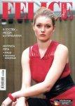 Коллекция журналов по вязанию Felice-2012. Скачать бесплатно.