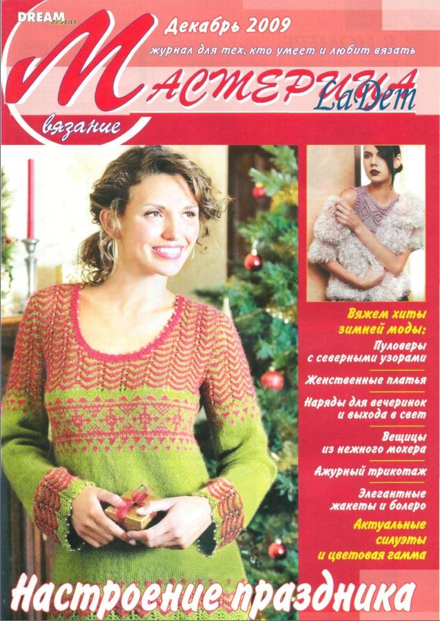 Шведские журналы по вязанию