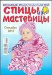 Спицы_мастерицы (10 2010)