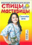 Спицы_мастерицы (№ 17_9 2010)