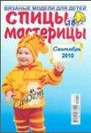 Спицы_мастерицы (№18_9 2010)