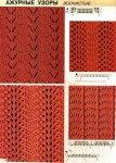Ажурные узоры для вязания спицами. Подборка схем и рисунков.
