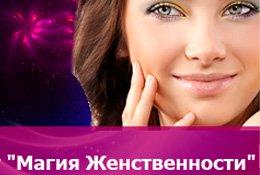 Психологические тренинги для женщин как осознание своей сущности
