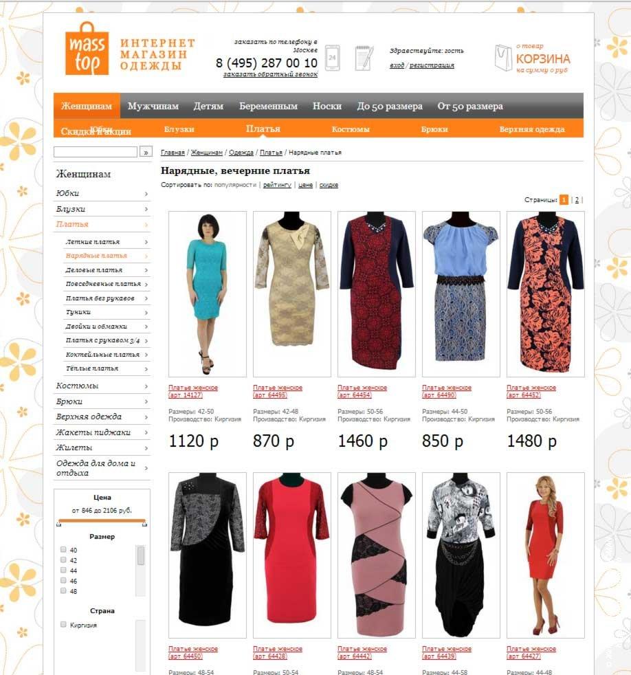 Модный шоппинг со стилистом