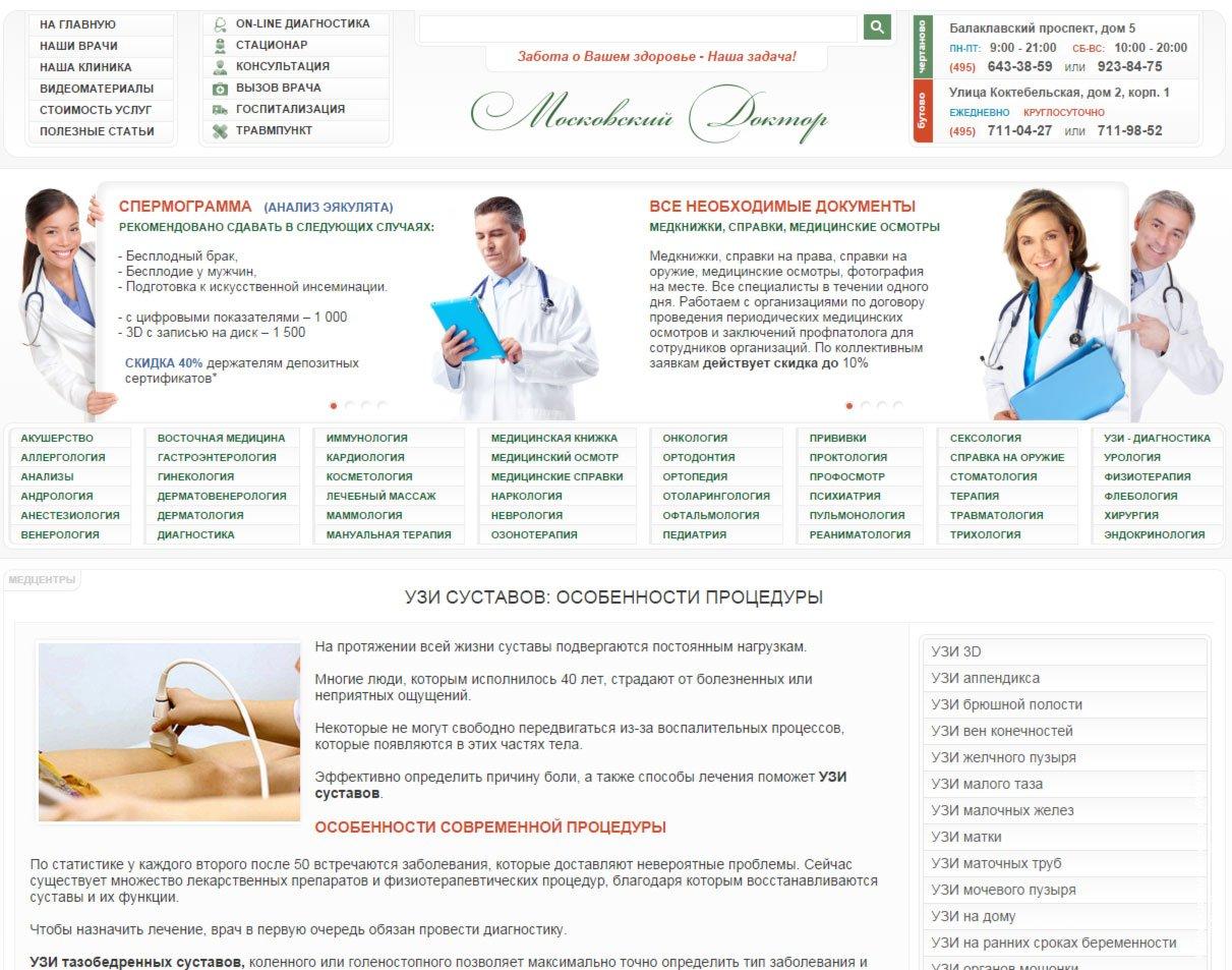 Атеросклероз сосудов: симптомы