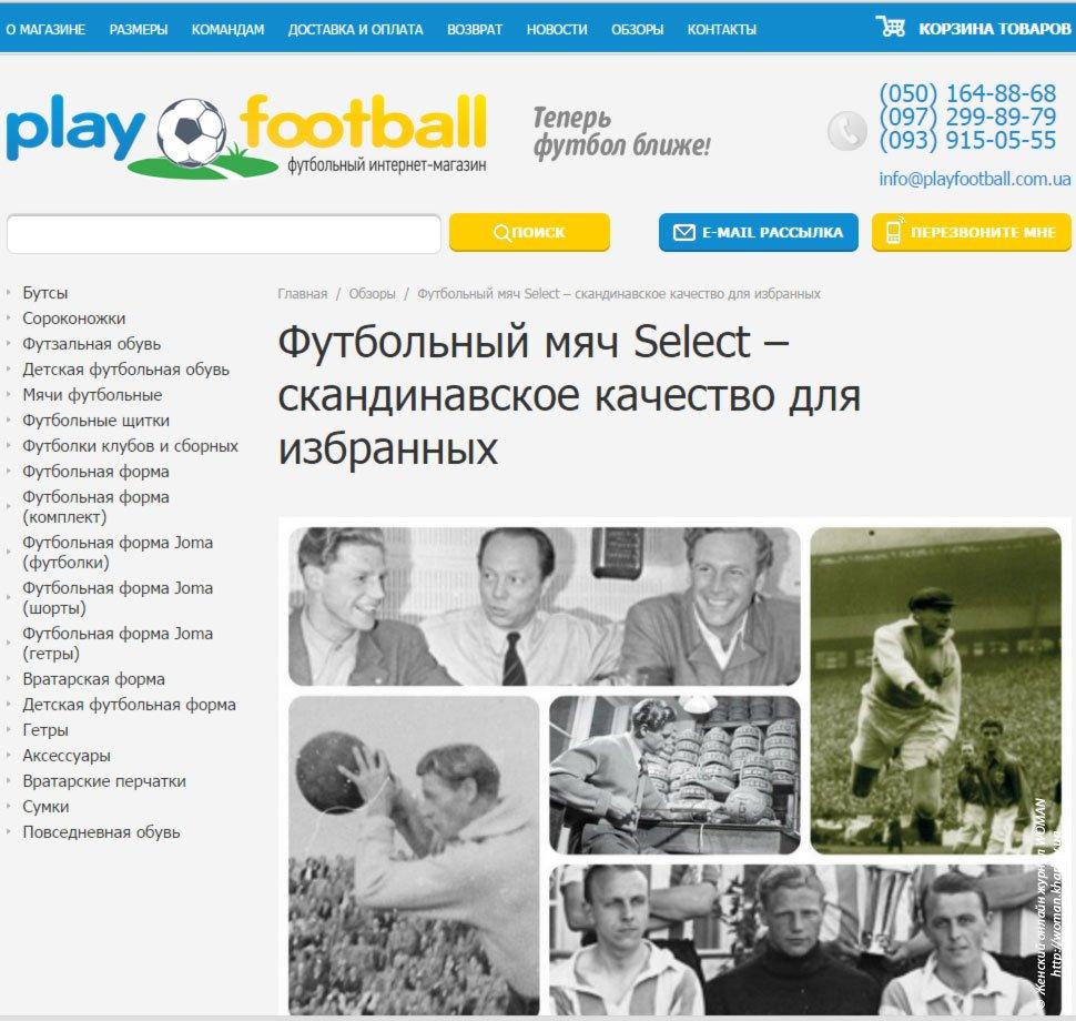 Футбольный мяч Select: за дело берётся профессионал