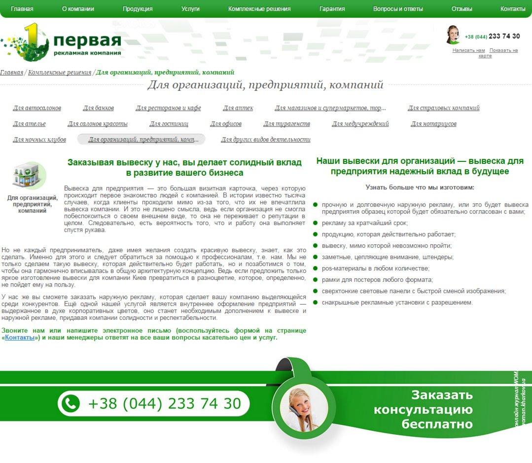 Вывеска как разновидность наружной рекламы от компании «Первая Рекламная» 1-rk.com.ua
