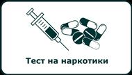 Тест на наркотики