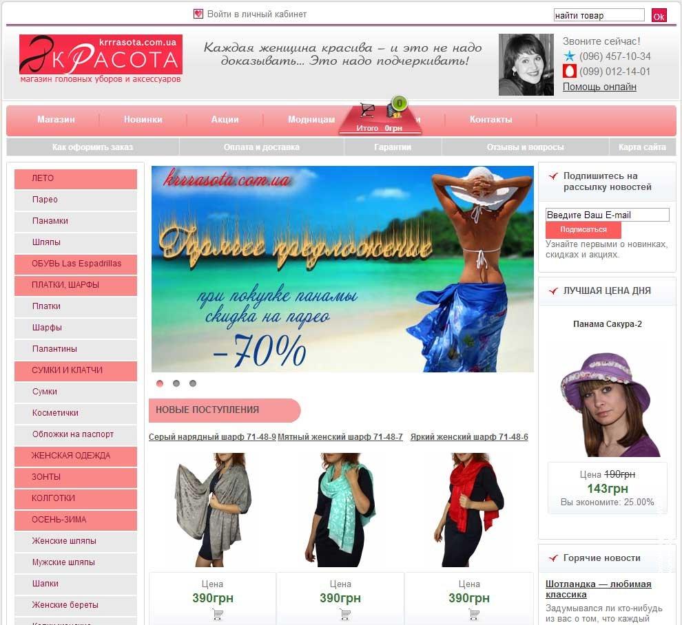 Интернет магазин головных уборов, спешите купить на krrrasota.com.ua.