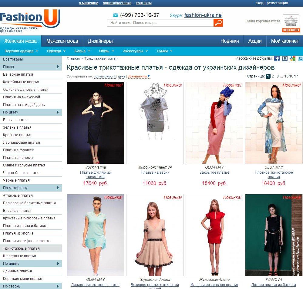 Популярные трикотажные платья