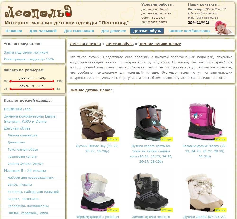 Детские дутики Демар. Как выбрать обувь малышу?