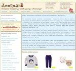 Домашняя детская одежда