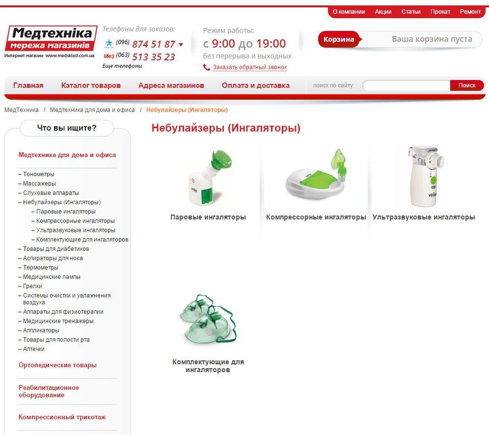 Открытие магазина медтехника в Харькове