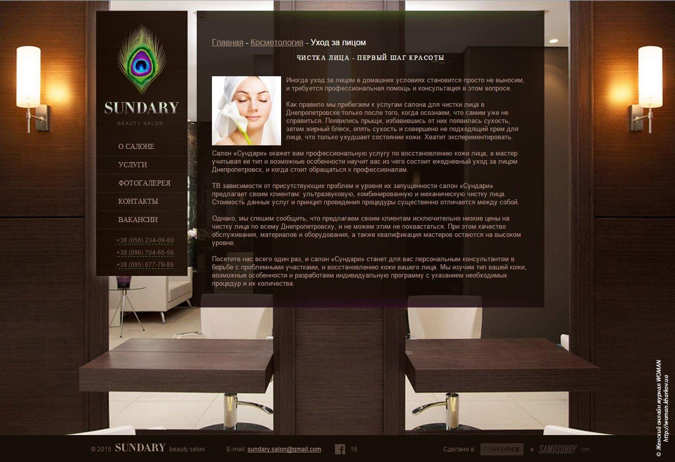 Чистка лица - первый этап преображения в салоне Сундари