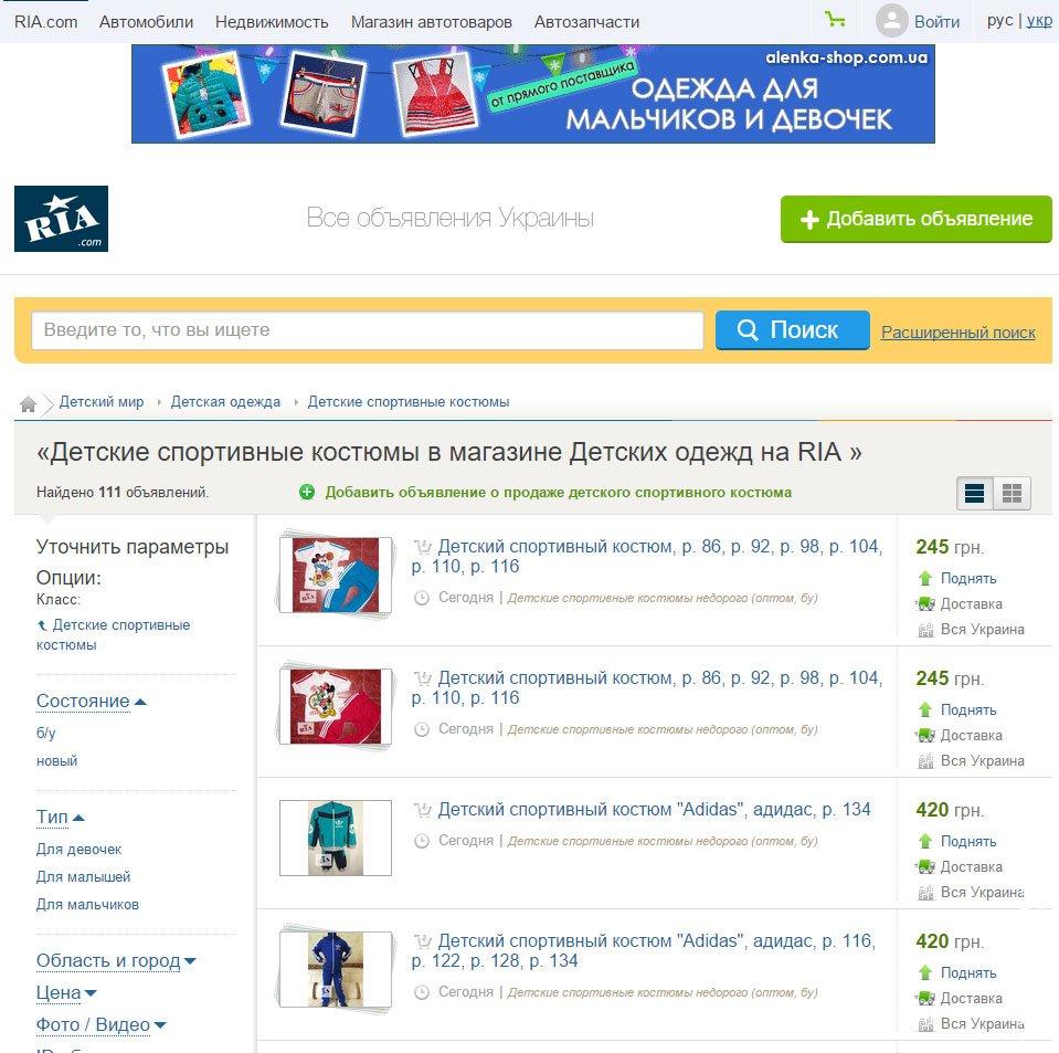 Правила покупки спортивных костюмов через интернет