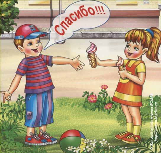 Воспитание детей: поговорим о вежливости