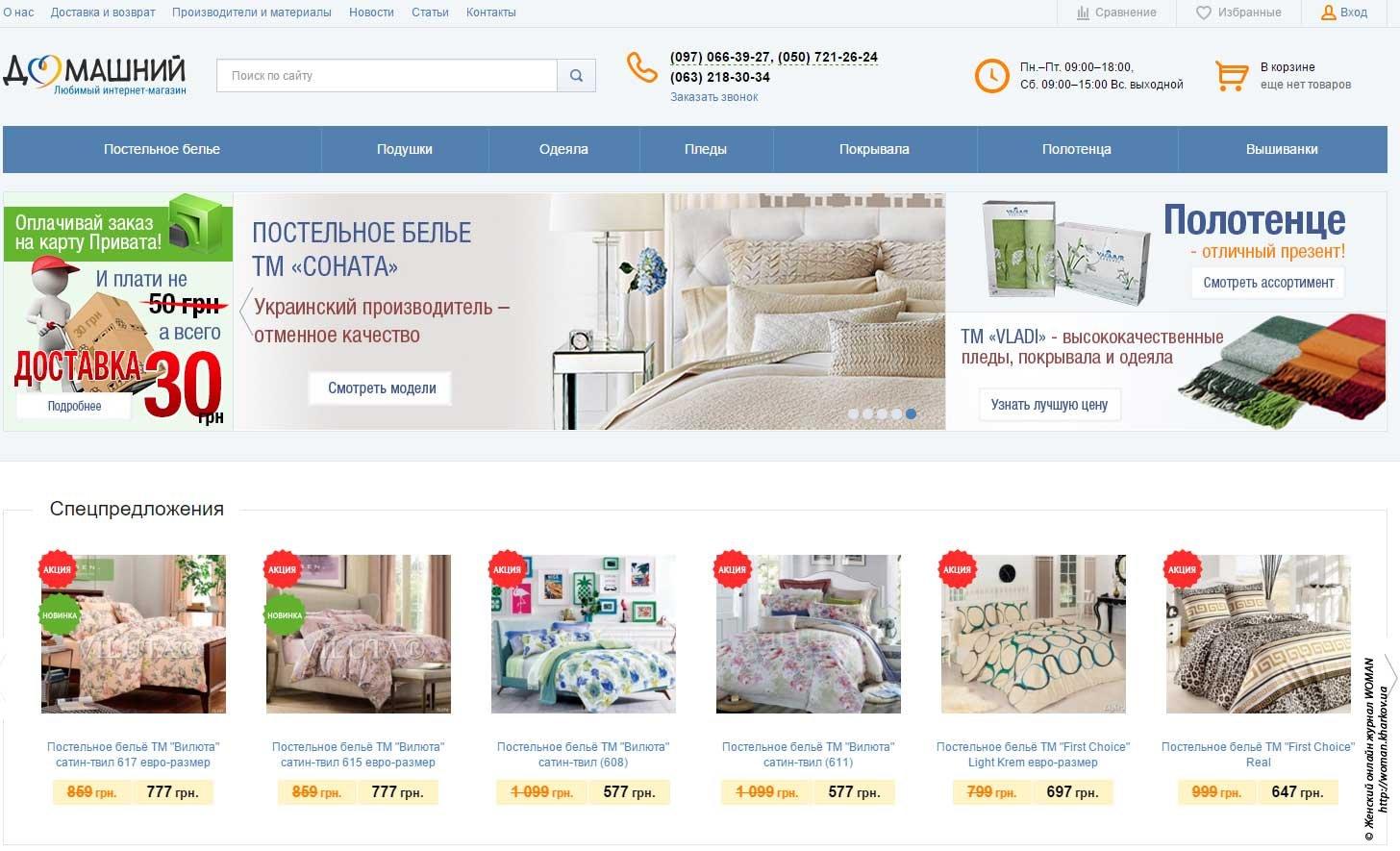 Покупки в Интернет: все преимущества и выгоды для клиентов.