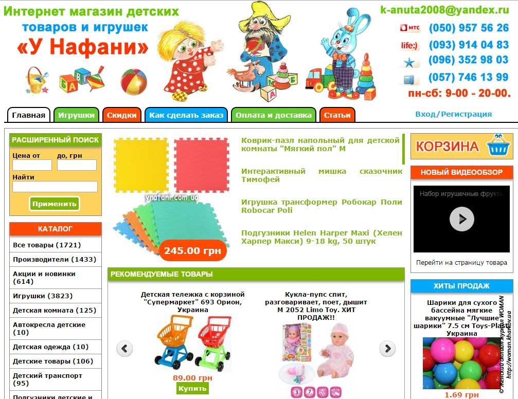 Купить игрушки в интернет магазине - это просто