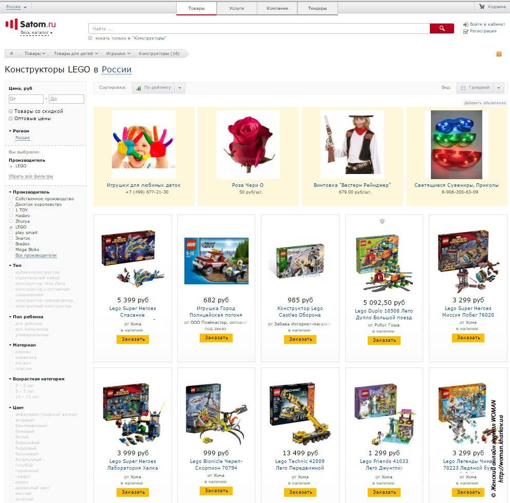 Лего интернет магазин