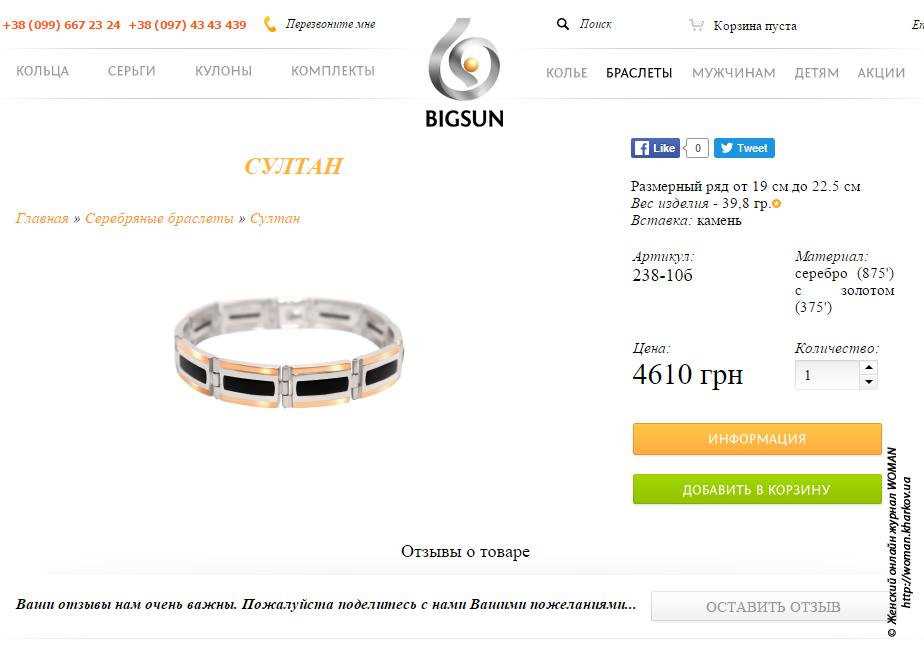 Серебряные браслеты – элегантный аксессуар