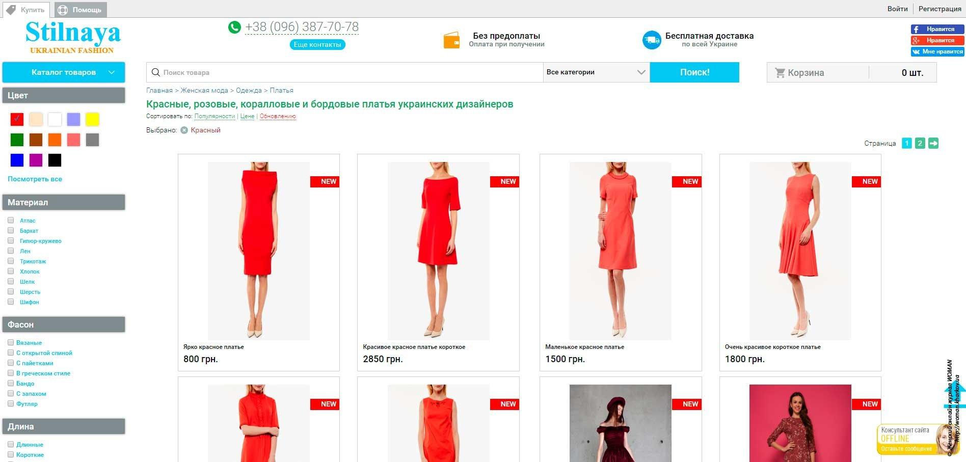 Красные и розовые платья
