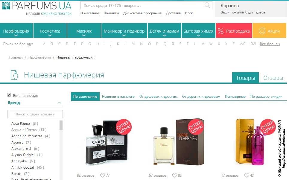 Продажа коглоток, парфюмерии в Интернет-магазине