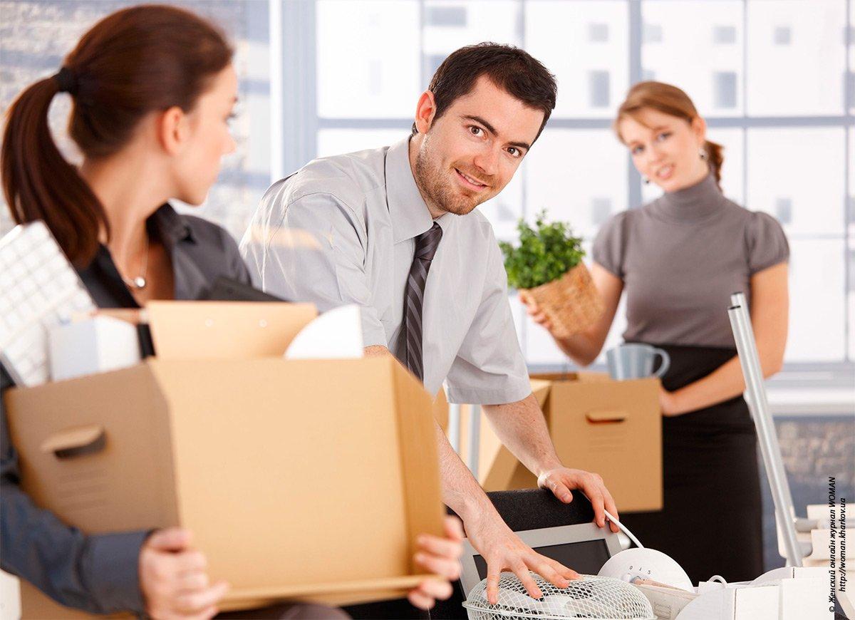 Как переехать на новое место работы?