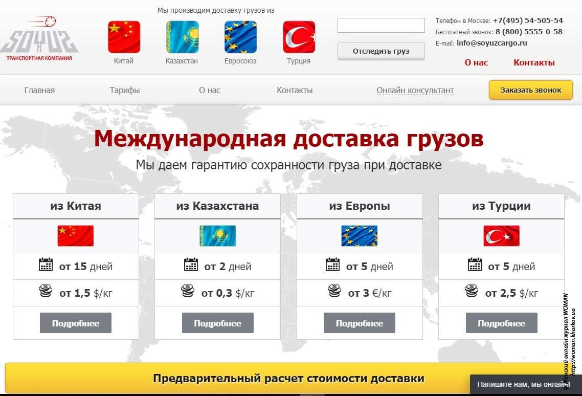 Международная компания Soyuz