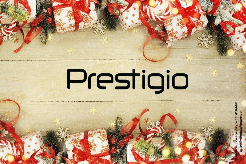 Какие подарки сделает Prestigio к Новому Году