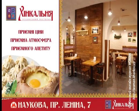 Кафе Хинкальня
