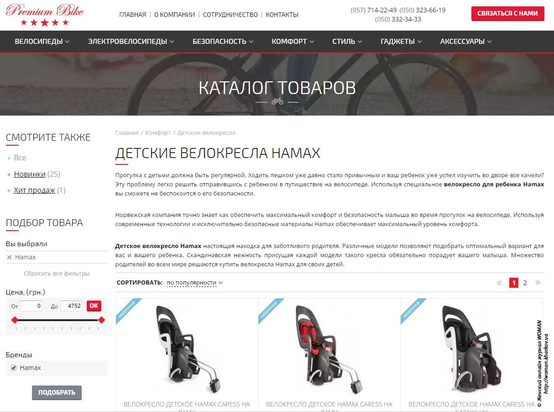 Детские кресла на велосипед