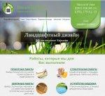 Компания DreamGarden создаст уникальный ландшафтный дизайн в Харькове
