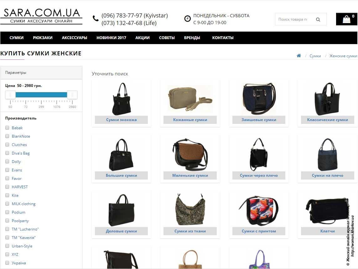 Выбираем идеальную сумочку