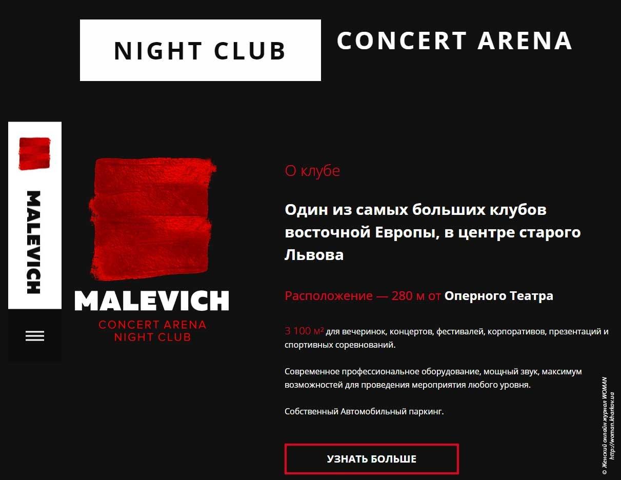 Ночные клубы во Львове