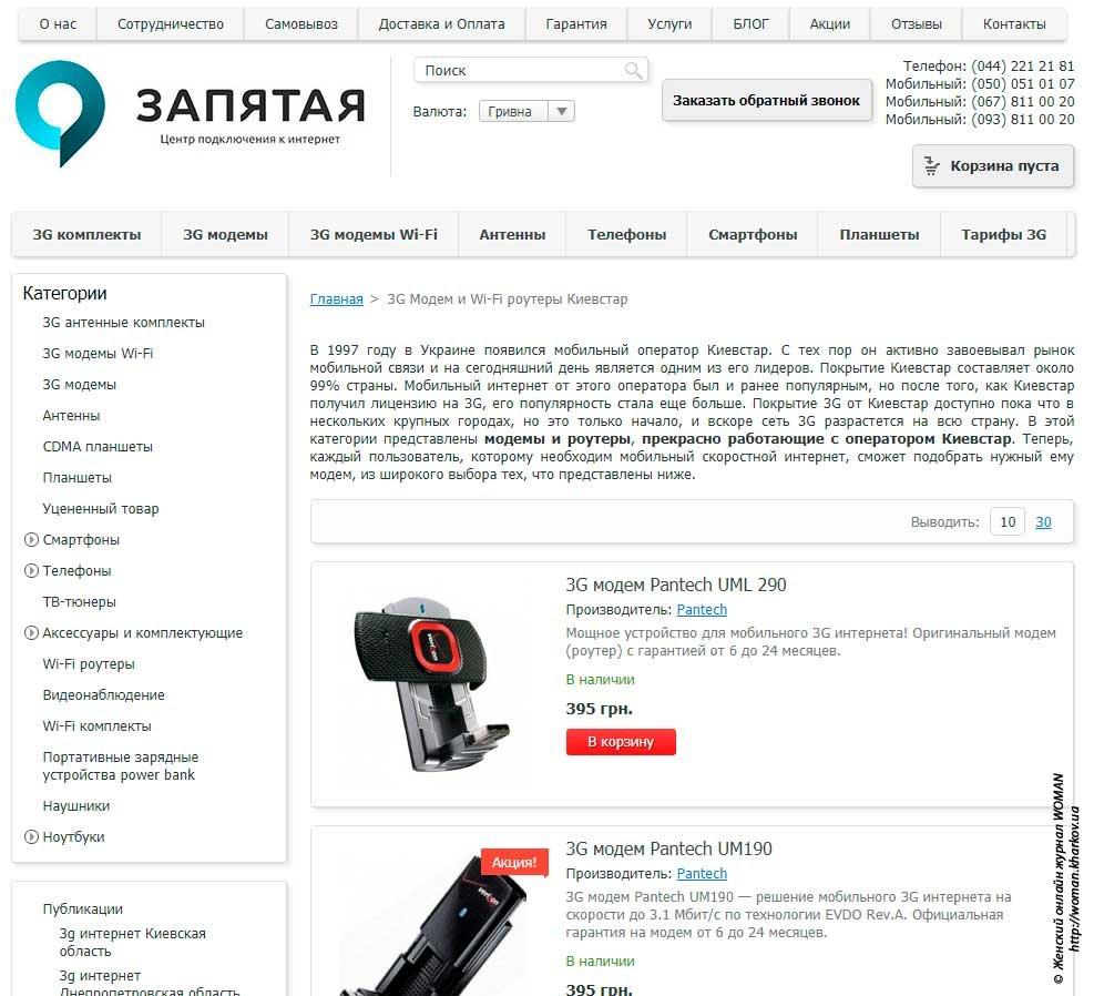 3G Модем и Wi-Fi роутеры Киевстар