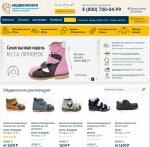 Заботливые родители покупают детскую ортопедическую обувь
