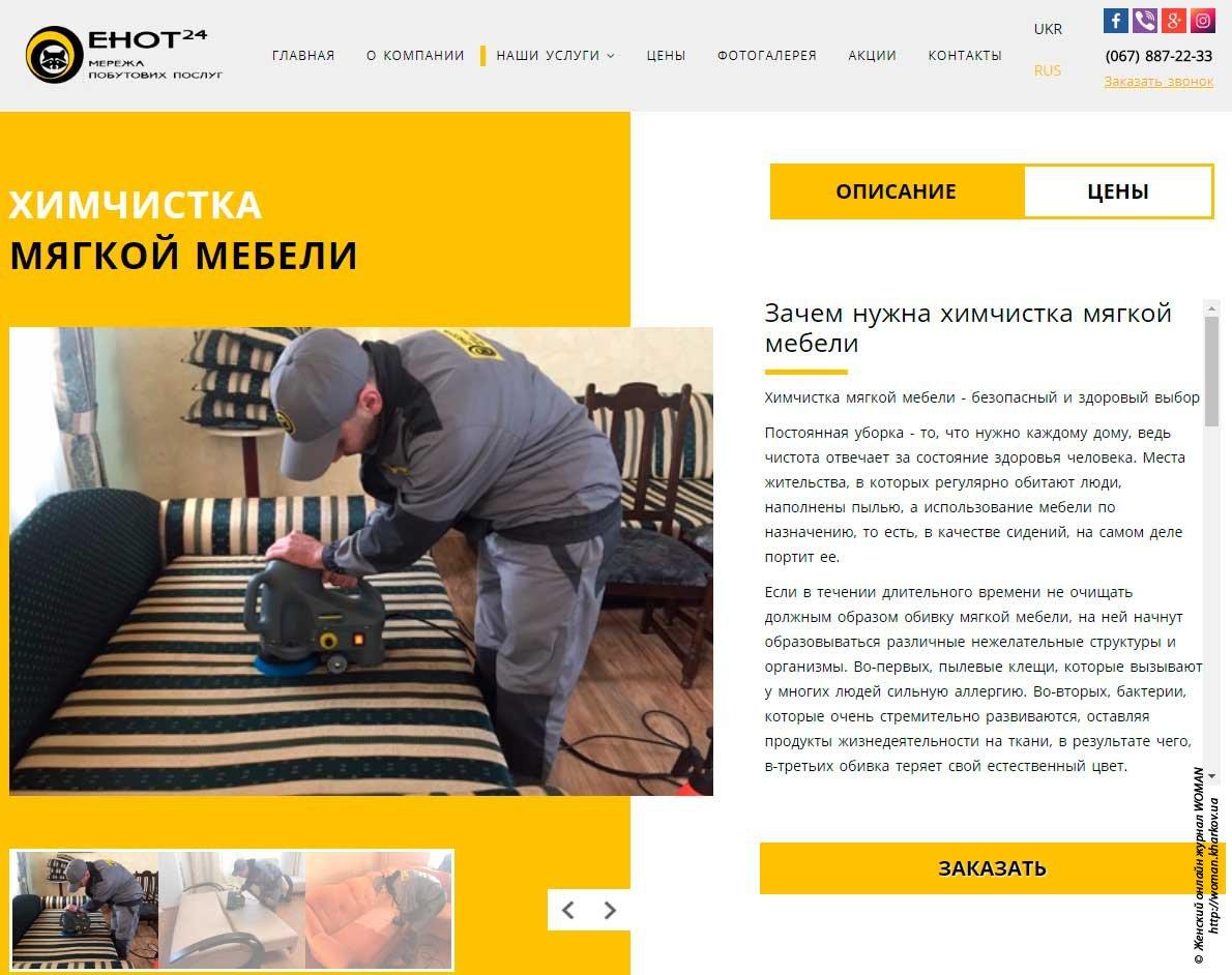 Куда обратится лучше всего, если нужна химчистка мягкой мебели в Киеве?